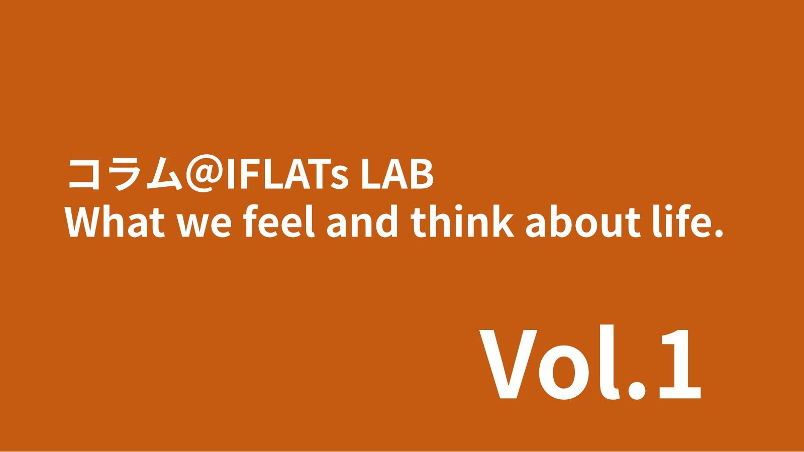 コラム@IFLATs LAB