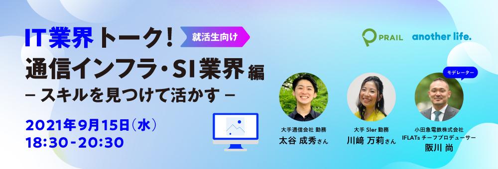 9月15日(水)18:30~ トークセッション開催
